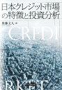 日本クレジット市場の特徴と投資分析 [ 後藤文人 ]