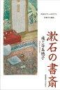 漱石の書斎 外国文学へのまなざし 共鳴する孤独 [ 飛ヶ谷 美穂子 ]