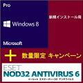 Windows 8 Pro ��DSP�ǡ� 64Bit ��ESET NOD32 ANTIVIRUS Ver.6