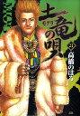 土竜(モグラ)の唄(21) (ヤングサンデーコミックス) [ 高橋 のぼる ]