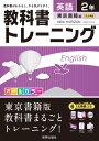 教科書トレーニング東京書籍版ニューホライズン完全準拠(英語 2年)