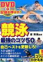 DVDで記録を伸ばす!競泳最強のコツ50 [ 原英晃 ]