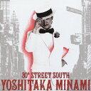 30th STREET SOUTH 〜 YOSHITAKA MINAMI BEST [ 南佳孝 ]
