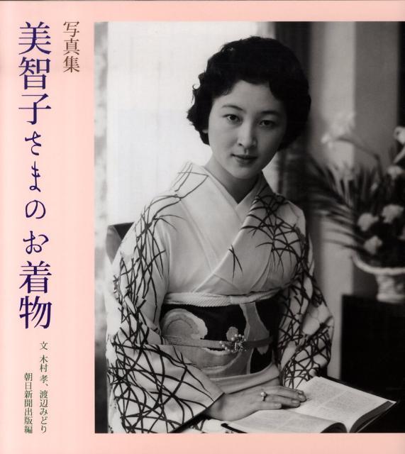 美智子さまのお着物 写真集 [ 木村孝(染織研究) ]