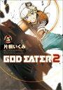 GOD EATER 2(5) (電撃コミックスNEXT) [...