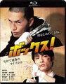 ボックス!【Blu-ray】
