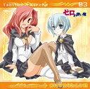 「ゼロの使い魔」キャラクターCD3~タバサ&キュルケ編