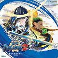 戦国BASARA2 〜蒼穹!姉川の戦い〜 ドラマCD