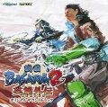 戦国BASARA2 英雄外伝 オリジナルサウンドトラック