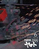 宇宙戦艦ヤマト2199 6【Blu-ray】 [ 菅生隆之 ]