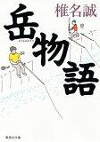 【】岳物語 [ 椎名誠 ]