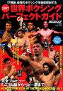 世界ボクシングパーフェクトガイド(2017)
