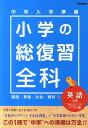 小学の総復習全科 中学入学準備 [ 学研教育出版 ]