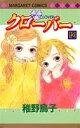 クローバー(12) (マーガレットコミックス) [ 稚野鳥子 ]