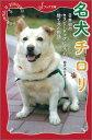 名犬チロリ 日本初のセラピードッグになった捨て犬の物語 (フォア文庫) [ 大木トオル ]