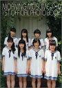 【送料無料】モーニング娘。9・10期 1st official Photo Book