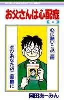 お父さんは心配症(6) (りぼんマスコットコミックス) [ <strong>岡田あーみん</strong> ]