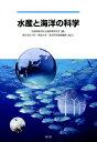 水産と海洋の科学 [ 全国高等学校水産教育研究会 ]