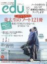 edu (エデュー) 2010年 10月号 [雑誌]