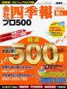 会社四季報プロ500 2010年 10月号 [雑誌]