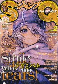 ジャンプ SQ スクウェア 2008年 02月号 [雑誌]