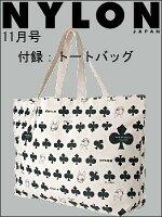 NYLON JAPAN (ナイロンジャパン) 2009年 11月号 [雑誌]