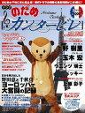 ドラマ 「のだめカンタービレ」 in ヨーロッパ ミュージックガイドブック 2008年 01月号 [雑誌]