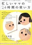 PHPのびのび子育て増刊 忙しいママの24時間のつかい方 2010年 04月号 [雑誌]