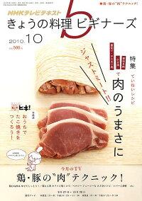 NHK_���礦������ӥ��ʡ���_2010ǯ_10���_[����]