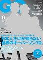 GQ JAPAN 2010ǯ 06��� �λ����