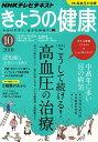 NHK きょうの健康 2010年 10月号 [雑誌]