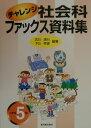チャレンジ社会科ファックス資料集(小学校5年)