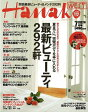 Hanako WEST (ハナコウエスト) 2007年 07月号 [雑誌]