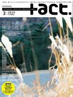 +act. '10 3月号 vol.25