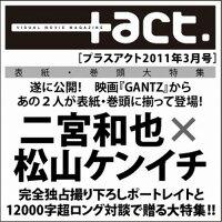 +act. (プラスアクト) 2011年 03月号 [雑誌]
