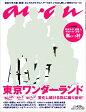 an・an (アン・アン) 2009年 7/29号 [雑誌]