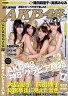 AKB48 × 週刊プレイボーイ 2010年 11月号 [雑誌]