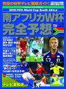南アフリカW杯完全予想 2010年 06月号 [雑誌]