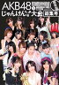 AKB48じゃんけん大会総集号保存版 2010年 11月号 [雑誌]