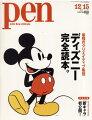 Pen (�ڥ�) 2010ǯ 12/15�� �λ����