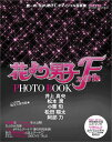 花より男子F (ファイナル) PHOTO BOOK (フォトブック) 2008年 07月号 [雑誌]
