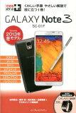 GALAXY Note 3 SC-01F [ 法林岳之 ]