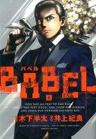 BABEL(6)