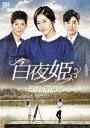 白夜姫 DVD-BOX3 [ パク・ハナ ]