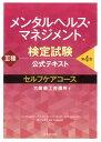 メンタルヘルス・マネジメント検定試験公式テキスト3種セルフケアコース〈第4版〉 [ 大阪商工会議所