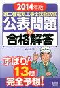 第二種電気工事士技能試験 公表問題の合格解答(2014年版) [ オーム社 ]