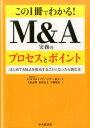 M&A実務のプロセスとポイント [ 日本M&Aアドバイザー協会 ]