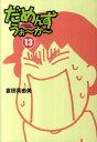 だめんず・うぉ〜か〜(13) (扶桑社spa!文庫) [ 倉田真由美(漫画家) ]