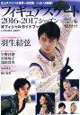 フィギュアスケート2016-2017シーズンオフィシャルガイドブック
