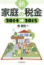 新家庭の税金(2014→2015) [ 湊義和 ]